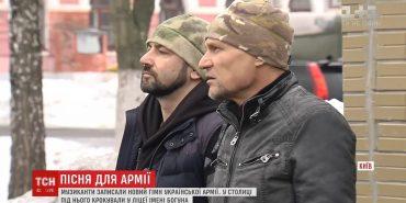 На слова прикарпатця музиканти записали новий гімн української армії. ВІДЕО