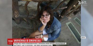 Вагітну українку та її хлопця в ОАЕ відпустили на волю. ВІДЕО
