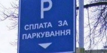 У Коломиї відбудуться громадські слухання щодо встановлення тарифів на паркування