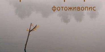 У Коломиї відкриють виставку фоторобіт Яреми Проціва