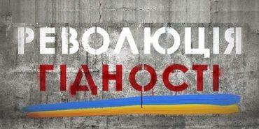 У Коломиї видадуть книгу про Майдан у документах і спогадах