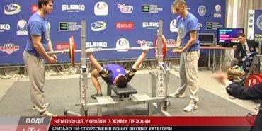 Чемпіонат України з класичного жиму лежачи пройшов у Коломиї. ВІДЕО