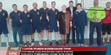 На Коломийщині відбувся волейбольний турнір пам'яті Петра Грабця. ВІДЕО