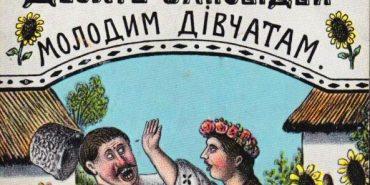 10 заповідей молодим дівчатам: український гумор 1918 року