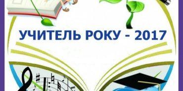 """""""Учитель року-2017"""": педагог з Коломиї змагалася у номінації """"Початкові класи"""""""