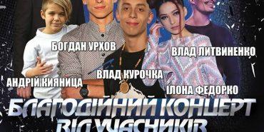 """У Коломиї відбудеться благодійний концерт за участю зіркових танцюристів проекту """"Танцюють всі-9"""""""