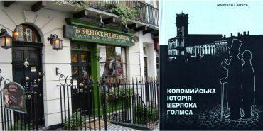 Книжка-детектив Миколи Савчука потрапила до Музею Шерлока Голмса в Лондоні