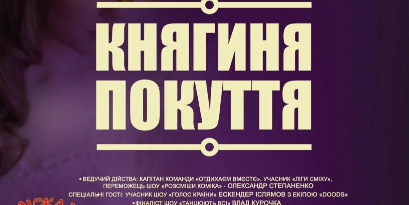 """12 травня у Коломиї обиратимуть """"Княгиню Покуття 2017"""". ФОТО"""