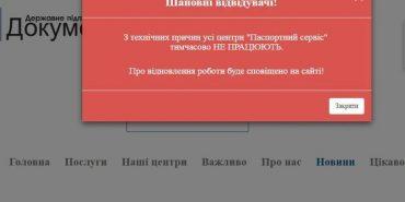 Вчора в Україні призупинили роботу всі центри з видачі закордонних паспортів
