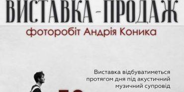 Виставку-продаж фоторобіт Андрія Коника перенесено на 2 травня