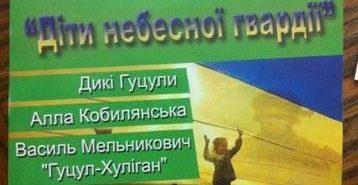 """У Коломиї відбудеться благодійний концерт на підтримку проекту """"Діти Небесної гвардії"""". АНОНС"""