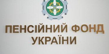 Реорганізація Пенсійного фонду: до Коломийського управління приєдналося Снятинське