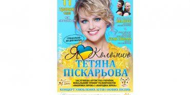 У Коломиї відбудеться концерт Тетяни Піскарьової. АНОНС