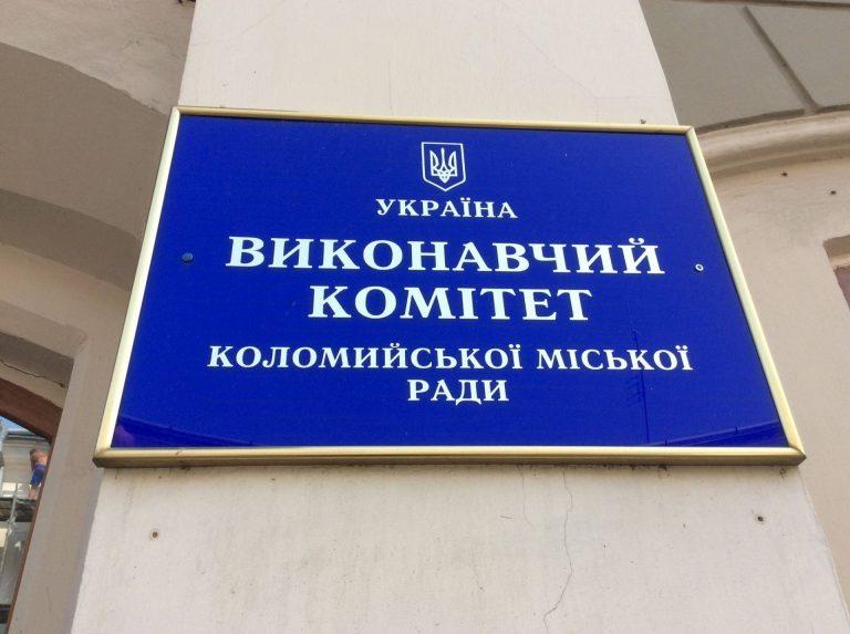 27 лютого у Коломиї засідатиме виконком