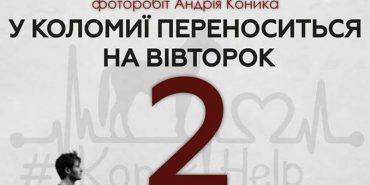 Сьогодні у Коломиї відбудеться благодійна виставка-продаж фоторобіт Андрія Коника