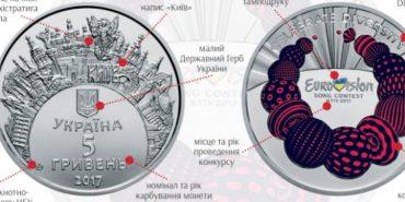 Пам'ятну монету до Євробачення випустить НБУ. ФОТО