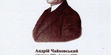 У Коломиї відбудуться урочистості з нагоди 160-річчя відомого українського письменника і адвоката Андрія Чайковського. ПРОГРАМА