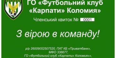 """ГО """"ФК Карпати""""(Коломия) проведе загальні збори"""