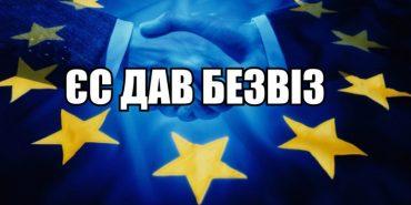 Рада міністрів ЄС затвердила рішення про безвіз для України: як це буде діяти