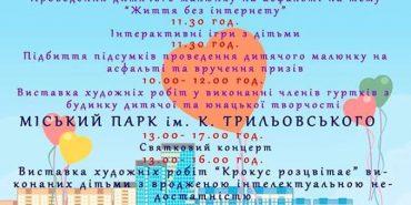 Завтра Коломия відзначатиме День захисту дітей. ПРОГРАМА