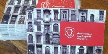 У Франківську пропонують придбати листівки із зображенням давніх дверей, виручені кошти спрямують на їх реставрацію
