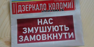 """Газета """"Дзеркало Коломиї"""" вийшла з першою чистою шпальтою"""