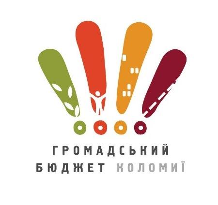Триває прийом проектів на громадський бюджет Коломиї-2019