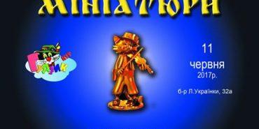 """У Коломиї відбудеться перший фестиваль дитячої творчості """"Коломийські мініатюри"""""""