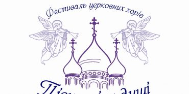 """У Коломиї відбудеться IV Фестиваль церковних хорів """"Піснеспіви душі"""""""