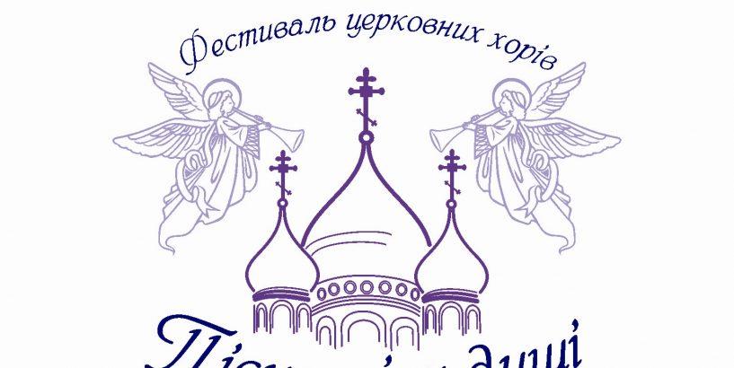 У Коломиї пройде фестиваль церковних хорів «Піснеспіви душі»