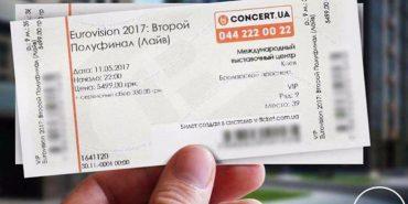 Квитки для Євробачення-2017 у Києві друкують російською мовою. ФОТО