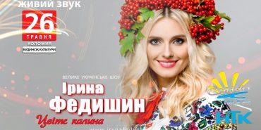 Ірина Федишин виступить з концертом у Коломиї