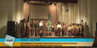 """105-ту річницю відзначив у Коломиї """"Пласт"""". ВІДЕО"""