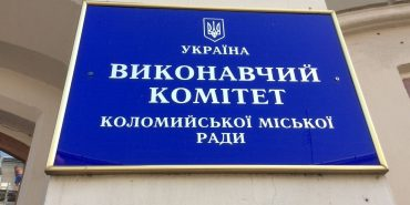 26 вересня у Коломиї відбудеться засідання виконкому. ПОРЯДОК ДЕННИЙ