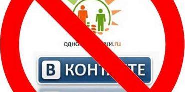 """""""Яндекс"""", """"Вконтакте"""" і Мail.ru мають заборонити до 1 червня"""