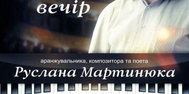 25 травня у Коломиї відбудеться творчий вечір композитора та поета Руслана Мартинюка