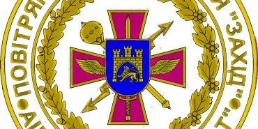 """Повітряне командування """"Захід"""" звертається до коломиян утримуватись від спроб проникнення на території військових частин"""