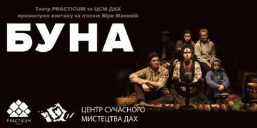 Сьогодні київський театр покаже у Коломиї виставу про безробіття та еміграції