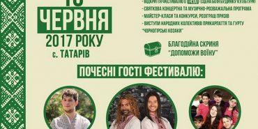 """На Прикарпатті відбудеться фестиваль """"Татарівська ватра"""""""