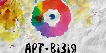 """Музика, поезія,  майстер-класи, кіно, графіті: чим завтра дивуватиме коломиян фестиваль """"Арт-Візія"""""""