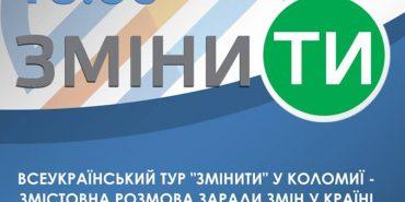 Завтра у Коломиї обговорюватимуть ключові проблеми України, які хвилюють громаду. АНОНС