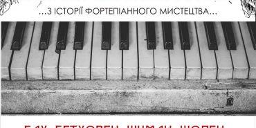 """У неділю у """"Світовиді"""" можна буде послухати музику Баха, Бетховена, Шумана та Шопена. АНОНС"""