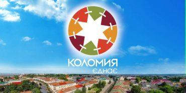 Анонс цікавих подій у Коломиї на вихідні з 9 по 11 червня