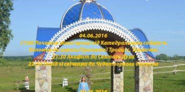 Коломиян запрошують взяти участь в Єпархіальній прощі до Чудотворного джерела в Товмачику