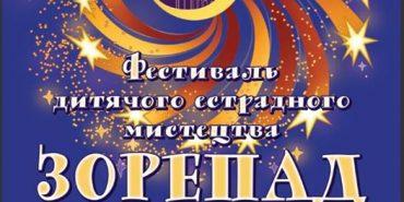 """У Коломиї відбудеться фестиваль дитячого естрадного мистецтва """"Зорепад"""". ВІДЕОАНОНС"""