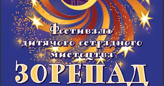 На Прикарпатті відбудеться фестиваль «Зорепад» (відеосюжет)