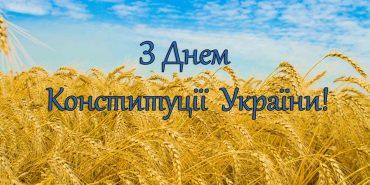 День Конституції України: маловідомі факти. ФОТО+ВІДЕО