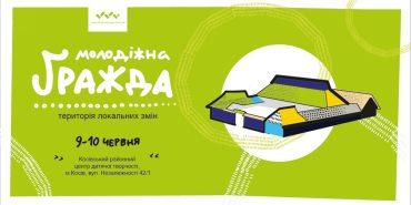 """Прикарпатські школярі презентують власні громадські ініціативи на """"Молодіжній Ґражді"""" в Косові"""