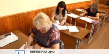 На Прикарпатті освітяни показали, як перевіряють тести ЗНО з української мови. ВІДЕО