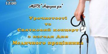 У Коломиї відбудуться урочистості з нагоди дня медичного працівника